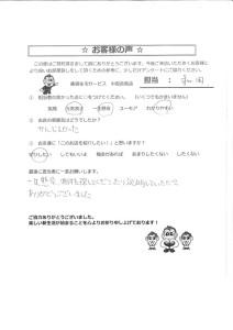 nakamozu@cjs.ne.jp_20180805_124101-1